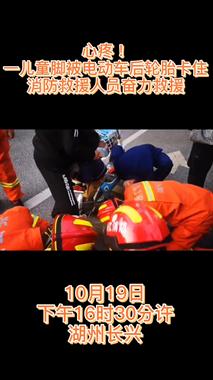 家长注意!长兴又一儿童脚被卡进电动车,消防紧急救援