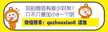衢州城投集团招人了!年薪8万起步,每人限报1个岗位