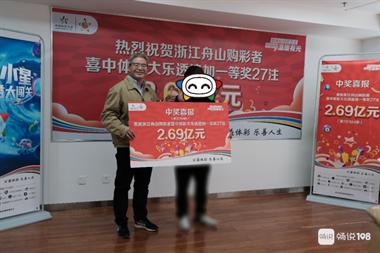 浙江首位!一男子喜获2.69亿体彩大奖!领奖现场图曝光