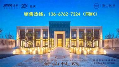 重庆「璧山金科黛山悦府」「售楼中心」24小时服务!
