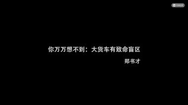 衢州一4岁男童出事了!当时大货车在倒车,视频太吓人