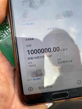 100万元!衢州老板银行卡上多了笔巨款,还没捂热就…