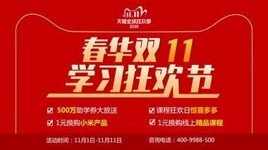 """""""春华双11 学习狂欢节""""火爆来袭"""
