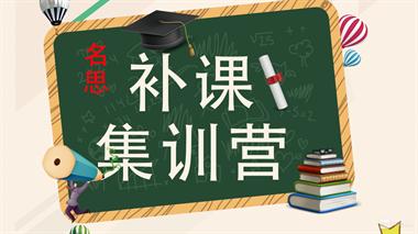 海宁市狮岭学校附近八年级各科冲刺辅导就来名思找王老师
