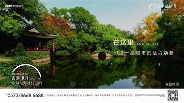 金昌香湖印