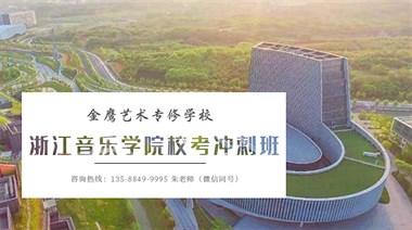 浙江音乐学院怎么考,浙音的作曲系好不好考,难不难?