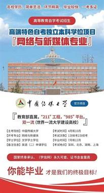中国传媒大学自考招生中