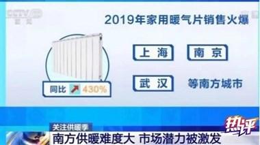 暖氣片銷量暴增430%,德清人呼吁南方集中供暖!你支持嗎