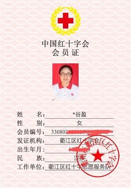 暖暖暖!衢州美女申请成为红十字会员,社友纷纷点赞