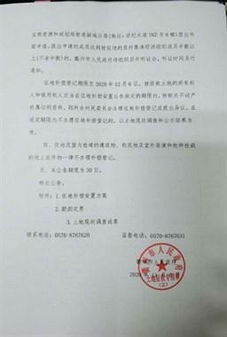 衢州这14个村也要拆迁了!补偿安置公布,涉东港、姜家山…