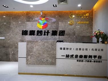 锦囊妙计提供优质的上海公司注册服务