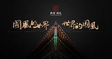 衢州最高端的住宅一世贸国风澜园项目