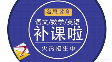 海盐武原街道附近中小学期中考后补习提优就去名思找王老师