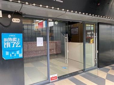 正在进行中!吾悦3幢又一家餐饮店关门,连店都在拍卖
