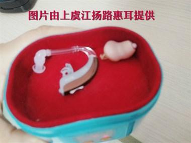 上虞助听器江扬路惠耳告诉您:冬季助听器的保养