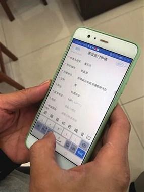 """@新昌人!这类""""救命钱"""",可通过手机申请获得"""