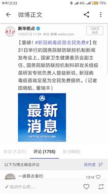 重磅!中国新冠疫苗获批上市,官方宣布全民免费