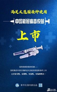 中国新冠疫苗获批上市,全民免费!景德镇这些人可优先接种