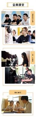 上海音乐高考培训学校排名_哪家好?