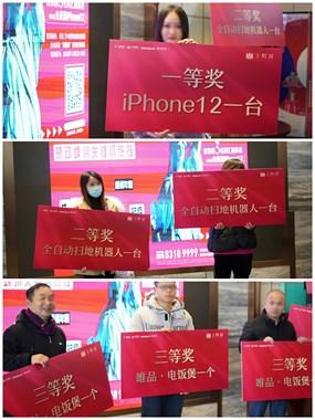 上悦城杯感动嵊州词汇征集,iPhone12大奖花落谁家?