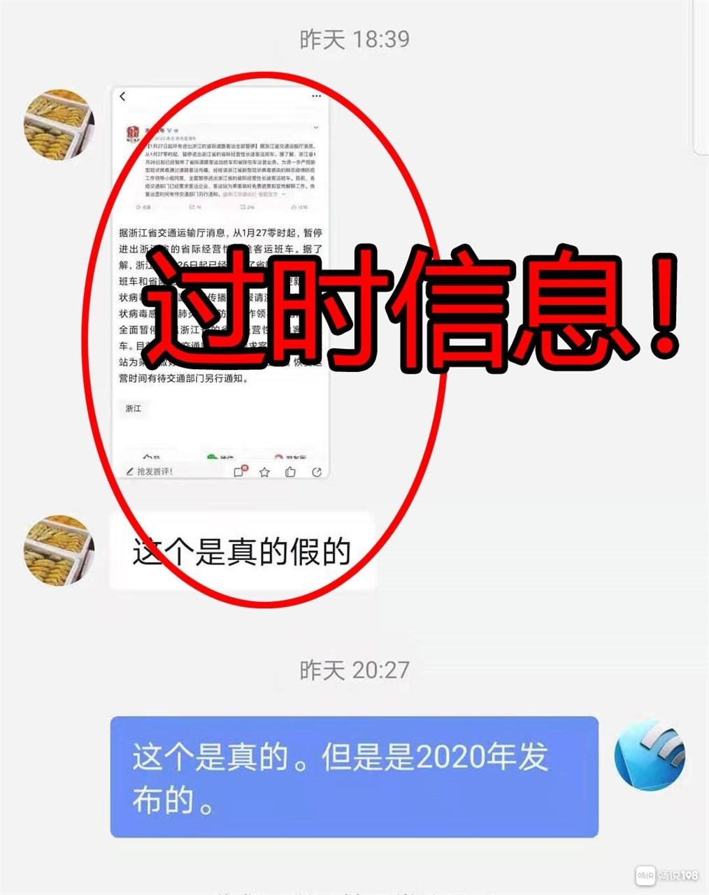 辟谣!1月27日零时起,浙江长途大巴要停运?真相是…