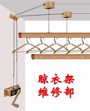 南昌升降晾衣架维修更换万向轮手摇器18107022011