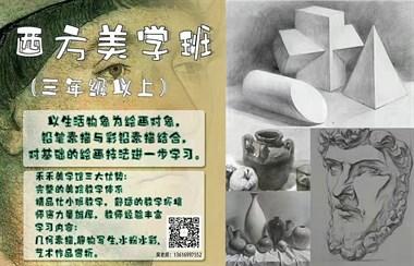 禾禾美学馆(素描、综合绘画、艺术启蒙)寒假火热招生中!!