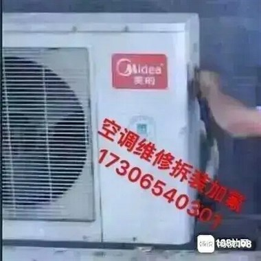 【转卖】家电维修,空调、热水器、太阳能等维修
