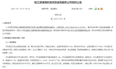 衢州这座新机场开始招标啦!总投资8.7亿,就在…