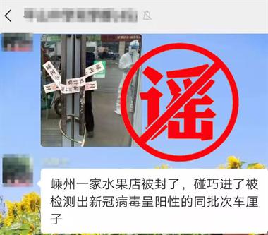 """【辟谣】""""嵊州一水果店被查封,涉及进口阳性车厘子?"""",假"""