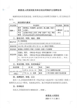 新昌人民医院招15-20人!大专学历可报,本月17日截止