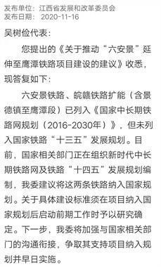 省发改委回复了!景德镇这项重要建设建议被纳入国家规划