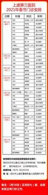 【春节排班】上虞第三医院2021年春节门诊安排