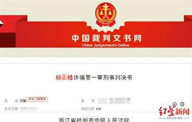 杭州男子脚踏12船骗4000余万还买兰博基尼 被判无期
