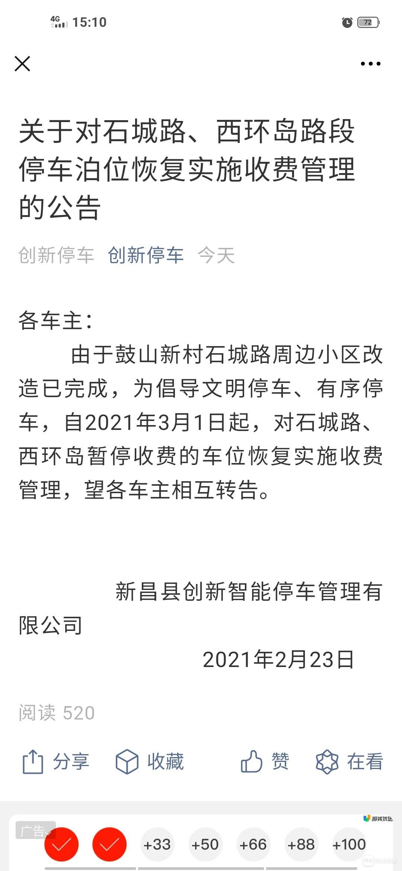 3月1日起,新昌这的停车位将恢复收费!车主们注意了!