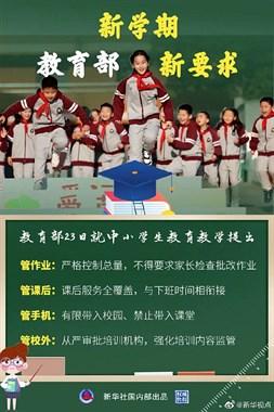 @诸暨家长,关于开学,教育部有新要求!