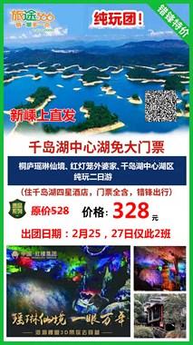 千岛湖超值特惠2日游 328元+65元游船自理