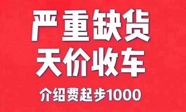 【转卖】高价收购1到100万汽车