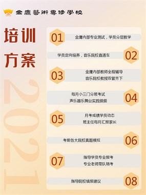2021上海音乐学院艺考招生,上海音乐学院难考吗?