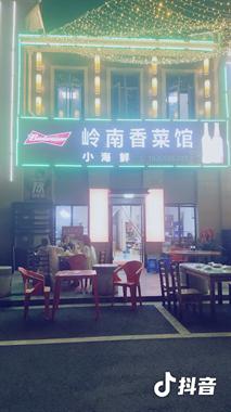 保驾山路岭南香菜馆