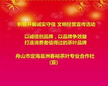 舟山市定海翁洲春裕茶叶专业合作社