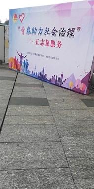 诸暨印象城3.4下午举行志愿者活动