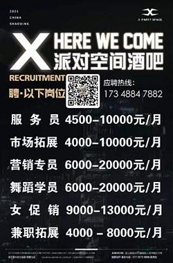 【招聘】招工,带薪培训,包吃住