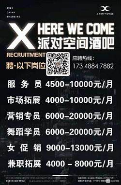 袍江窗帘公司招聘业务员!免费住宿+五险+中晚餐食