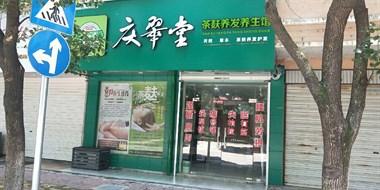 【招聘】长宁路庆翠堂茶麸养发养生馆