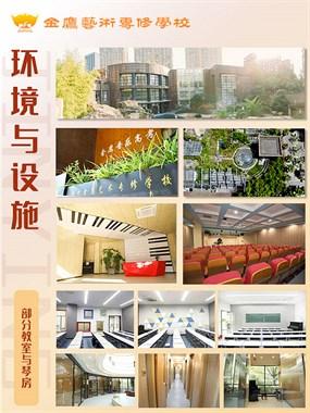 杭州音乐艺考培训,杭州金鹰艺术培训中心好吗?