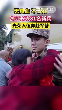 父母挥泪告别!长兴好男儿奔赴军营,身穿迷彩服胸带大红花