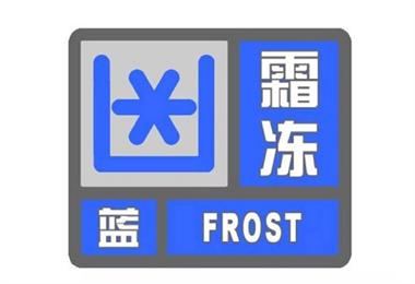 冷空气杀到!诸暨发布霜冻蓝色预警信号!