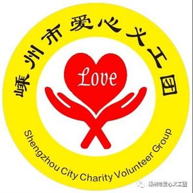 有想做志愿者,为社会献爱心,欢迎加入嵊州市爱心义工团