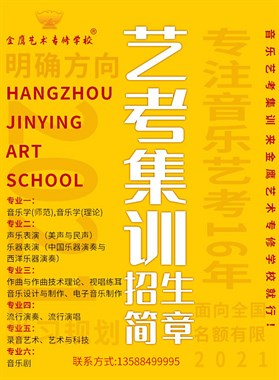 杭州上城区音乐艺考培训,哪家机构更负责任